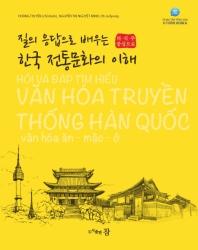 질의 응답으로 배우는 한국 전통문화의 이해