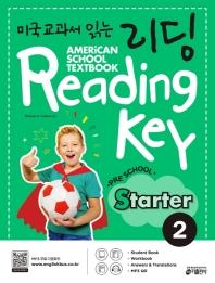 미국교과서 읽는 리딩 Reading Key Preschool Starter. 2