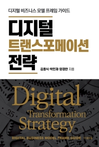 디지털 트랜스포메이션 전략