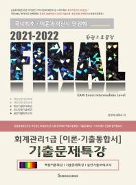 Final 회계관리 1급 이론 기출통합서 기출문제특강(2021-2022)