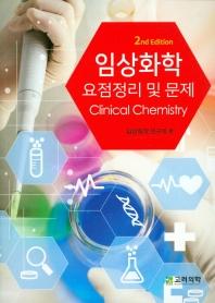 임상화학 요점정리 및 문제