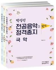 박성선 전공음악의 정격종지 세트
