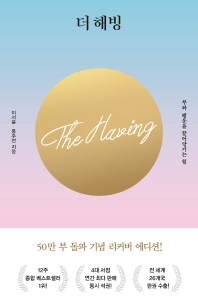 더 해빙(The Having)