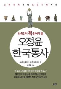 한국인이 꼭 읽어야 할 오정윤 한국통사. 2: 고려시대부터 조선시대까지