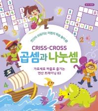 크리스 크로스(Criss-Cross): 곱셈과 나눗셈