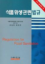 식품위생관련법규 (2005 개정판)