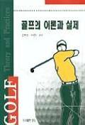 골프의 이론과 실제