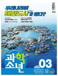 과학소년(2021년 3월호)