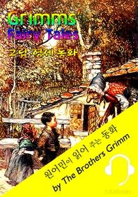 그림 형제 동화 모음집 (원어민이 읽어 주는 동화: Grimms' Fairy Tales 62편)