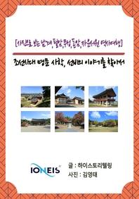 [사진으로 보는 남계,필암,무성,돈암,자운서원 역사여행] 조선시대 명문 사학, 선비의 이야기를 찾아서