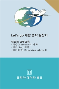 Let's go 대만(Taiwan) 유학 길잡이