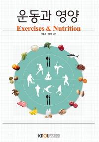 운동과 영양(2학기, 워크북 포함)