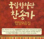 국립합창단 찬송가 합창모음집(CD3장)