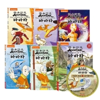 아바타-아앙의 전설 챕터북 5종 세트(CD1장포함)(전5권)