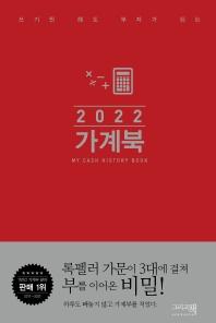 가계북(핸디)(2022)