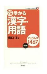 大學入試受かる漢字.用語パピルス1467