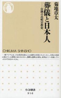 葬儀と日本人 位牌の比較宗敎史
