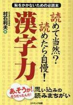 讀めて當然?讀めたら自慢!漢字力 恥をかかないための必讀本