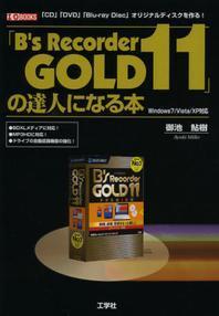 「B'S RECORDER GOLD11」の達人になる本 「CD」「DVD」「BLU-RAY DISC」オリジナルディスクを作る!