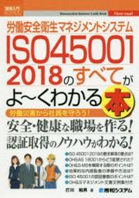 勞動安全衛生マネジメントシステムISO45001 2018のすべてがよ~くわかる本 勞動災害から社員を守ろう!