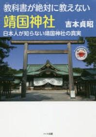 敎科書が絶對に敎えない靖國神社 日本人が知らない靖國神社の眞實