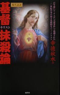 現代語譯幸德秋水の基督抹殺論