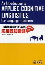 日本語敎師のための應用認知言語學 わかる!!