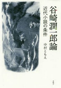 谷崎潤一郞論 近代小說の條件