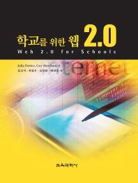 학교를 위한 웹 2.0