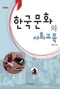 한국문화와 사회교육
