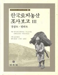 한국토지농산 조사보고. 3: 경상도 전라도