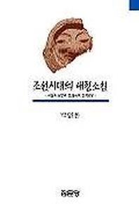 조선시대의 애정소설