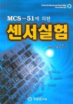 MCS - 51에 의한 센서실험