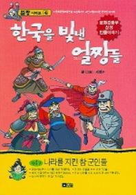 한국을 빛낸 얼짱들 4
