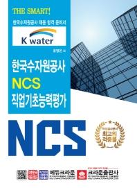 The Smart! 한국수자원공사 NCS 직업기초능력평가