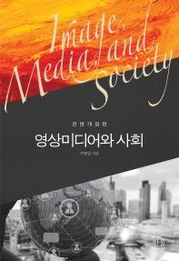 영상미디어와 사회