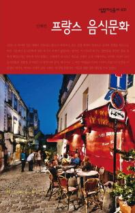 프랑스 음식문화