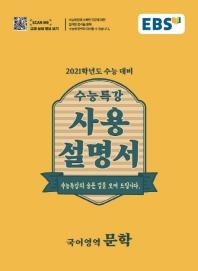 EBS 수능특강 사용설명서 고등 국어영역 문학(2020)(2021 수능대비)