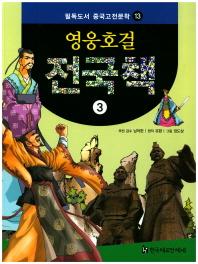 영웅호걸 전국책. 3