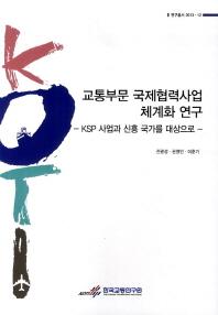 교통부문 국제협력사업 체계화 연구: KSP 사업과 신흥 국가를 대상으로