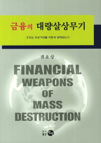 금융의 대량살상무기