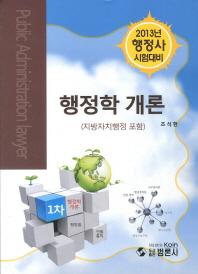 행정학개론(2013 행정사 대비)