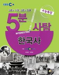 EBS 5분 사탐 한국사
