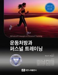 운동처방과 퍼스널 트레이닝