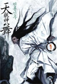 천룡신무 1
