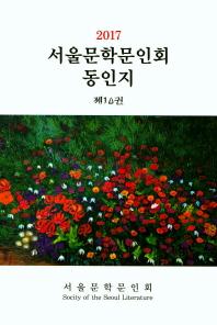 서울문학문인회 동인지 제10권(2017)