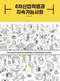 4차산업혁명과 지속가능사회