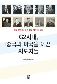 G2시대, 중국과 미국을 이끈 지도자들