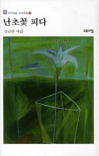 난초꽃 피다