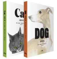 강아지 책 고양이 책 세트